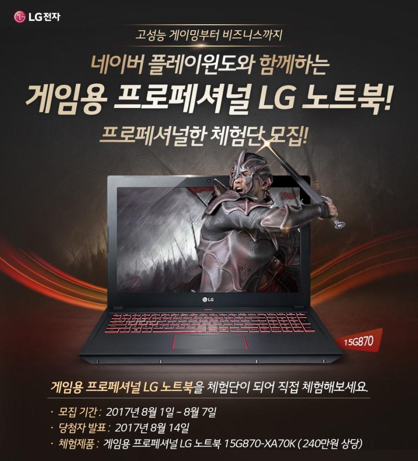 게임용 프로페셔널 LG 노트북 15G870-XA70K, 체험단이 떴다
