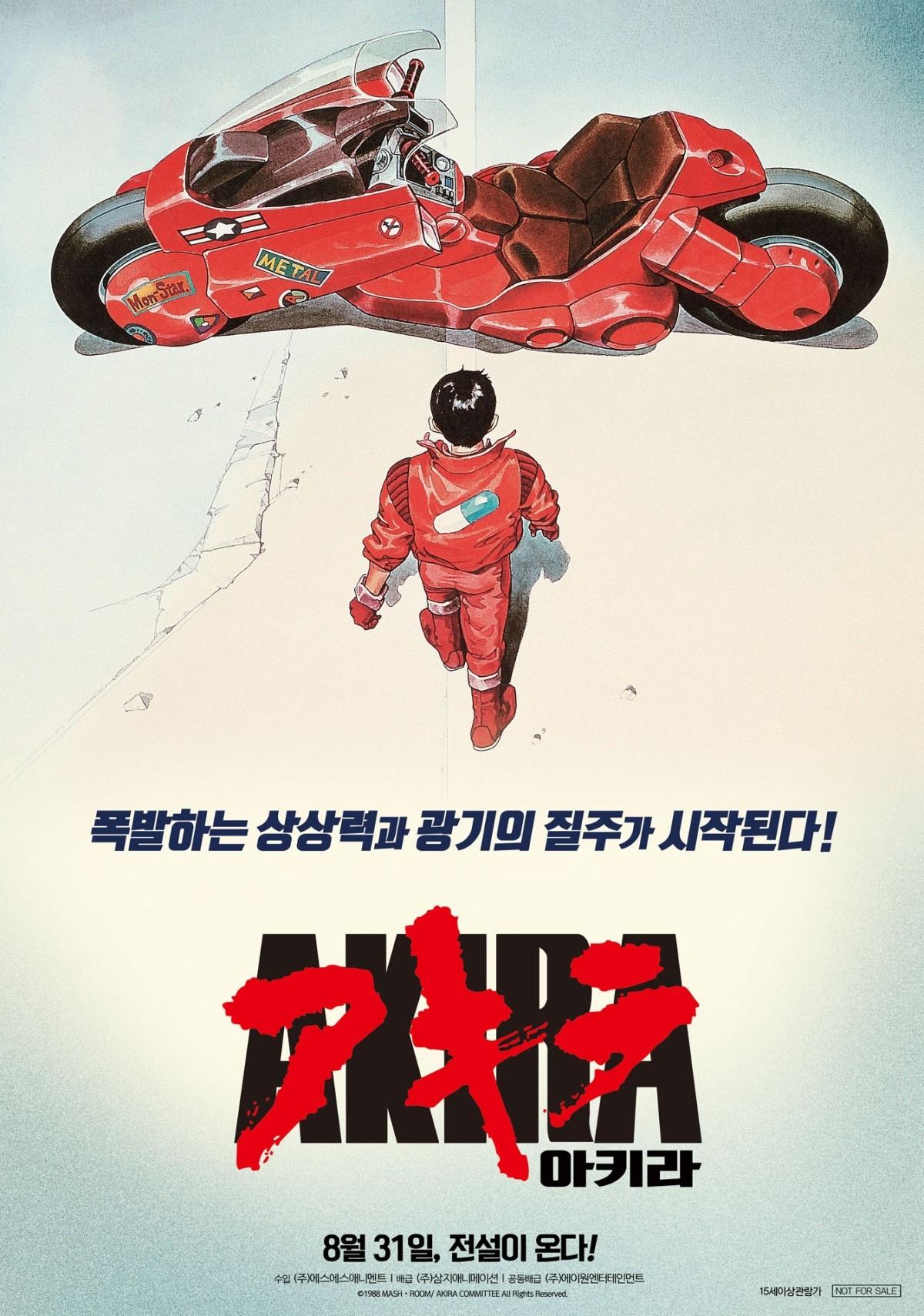 전설적인 SF 애니메이션 8월 31일 개봉 확정!