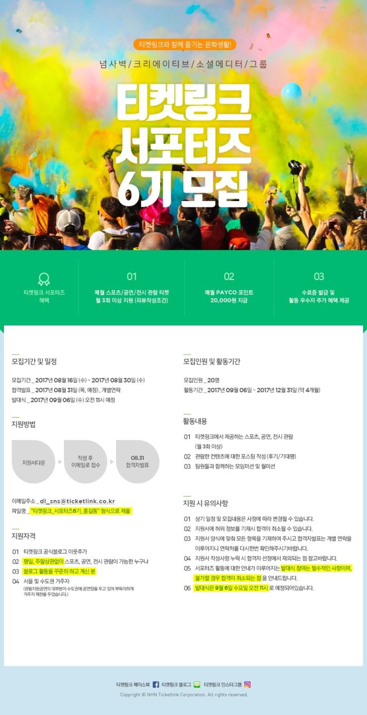 [티켓링크] 서포터즈 6기 모집 (~ 08.30)