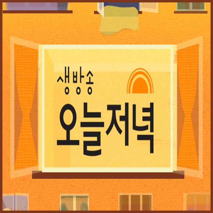 MBC 생방송 오늘저녁 9월6일 맛집 방송/의왕시 파김치장어전골/의정부 이색4종 만두전골