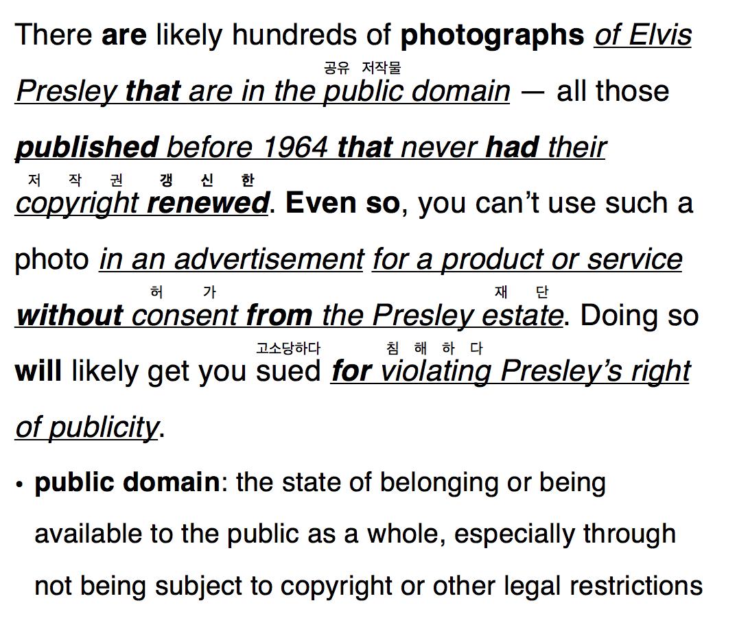public domain 공유 저작물