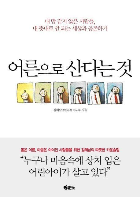 [좋은 책, 좋은 생각] 어른으로 산다는 것 - 김혜남