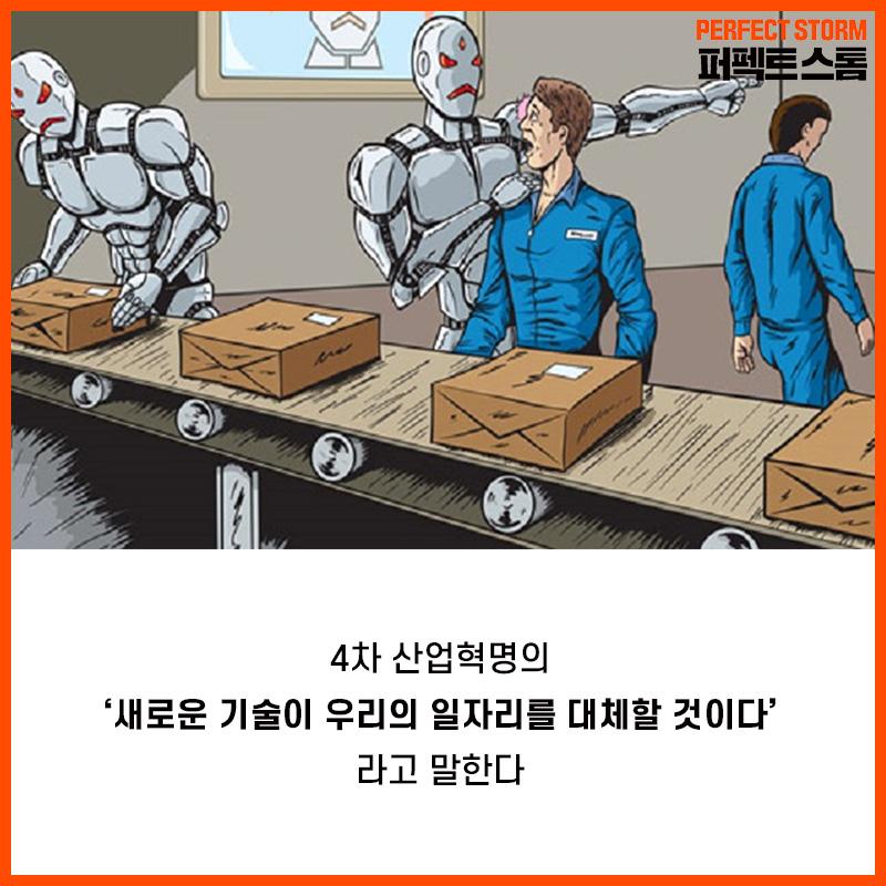 4차 산업혁명은 사람의 일자리를 빼앗을 것인가 - 변화 이야기
