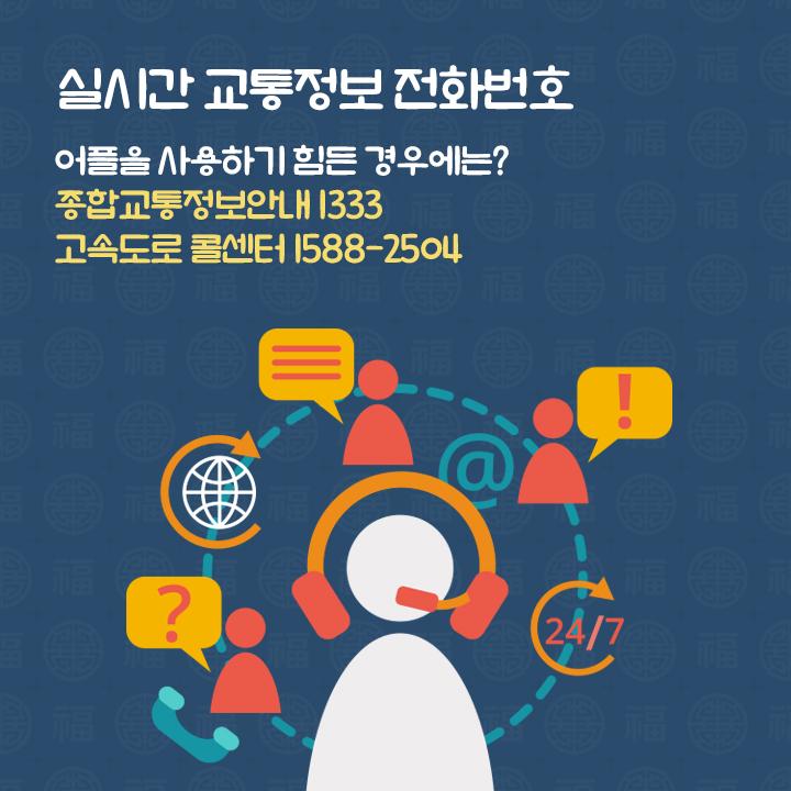 명절필수★ 실시간 교통정보 외 각종 어플 추천