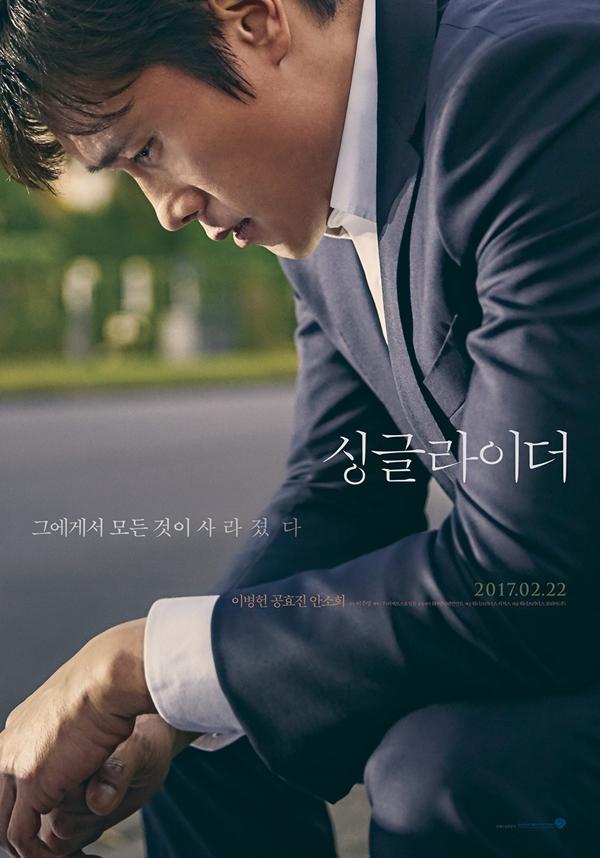 '싱글라이더' 메인 포스터, 이병헌의 묵직한 감성