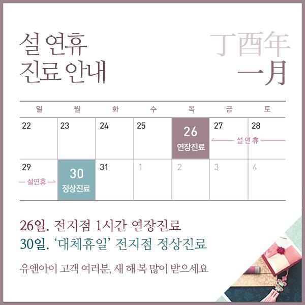 유앤아이의원 1월연예인필 + 피부관리 핫타임 이벤트에 대해 알아보자(설연휴병원진료안내)