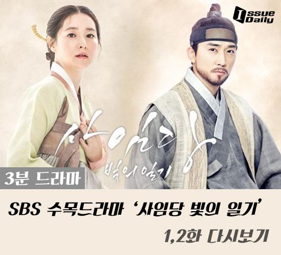 [3분 드라마]SBS 수목드라마 '사임당 빛의 일기' 1,2화 다시보기