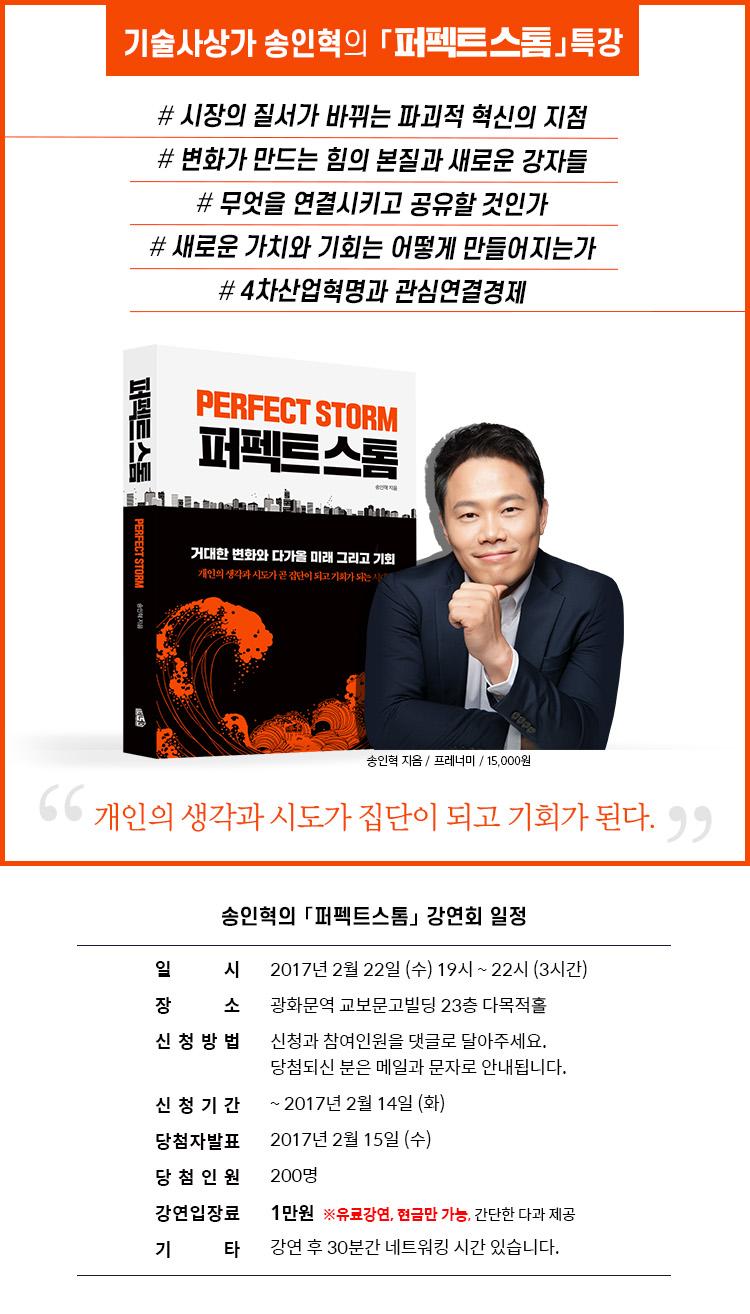 송인혁 저자 강연회