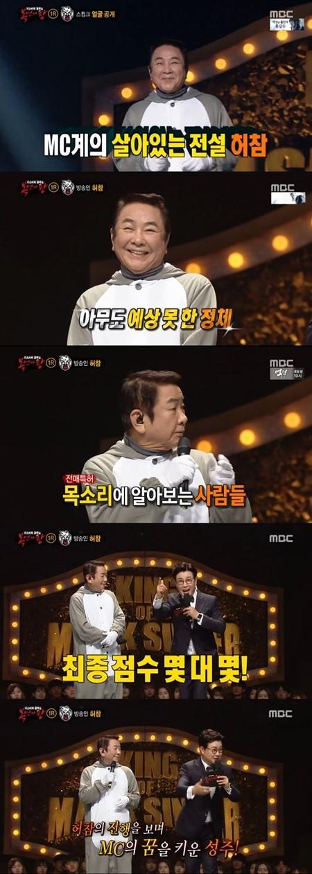 [SS리뷰] '복면' 허참, 김성주도 떨게 만든 명MC의 반전출연