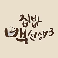집밥백선생님의 프로필 사진