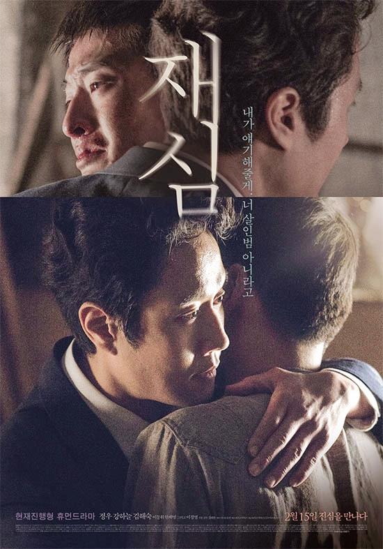 YES24 영화예매순위 - 재심 2위