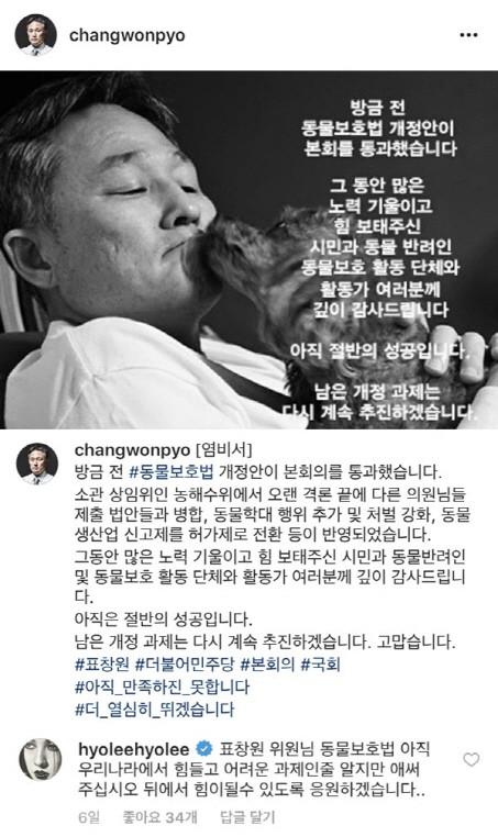 가수 이효리가 표창원 의원 인스타그램에 남긴 댓글