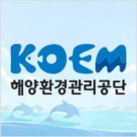 해양환경관리공단님의 프로필 사진