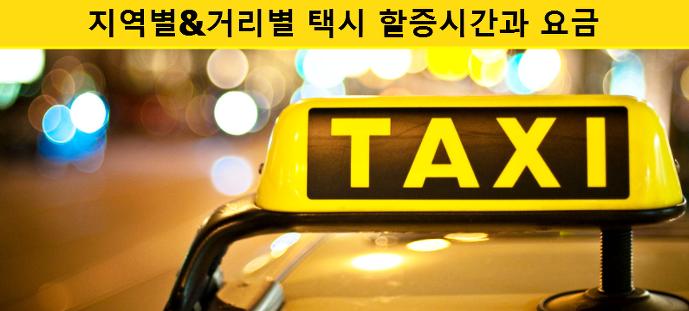 택시 할증요금과 할증시간 계산하는 방법!
