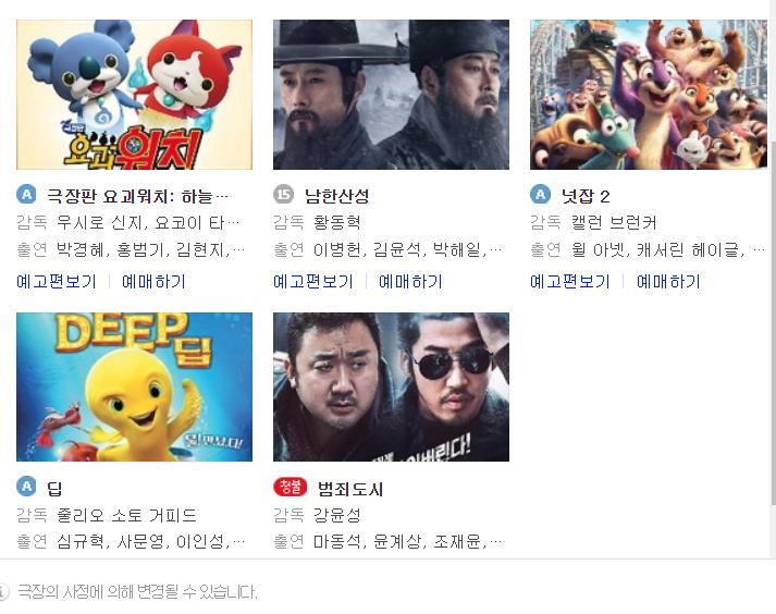 추석 특선영화 극장 상영 영화