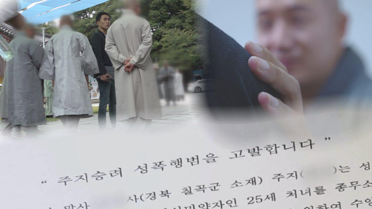'그것이 알고싶다' 조계종 H 주지스님 성폭행 의혹? '괴문서' 뭐길래…
