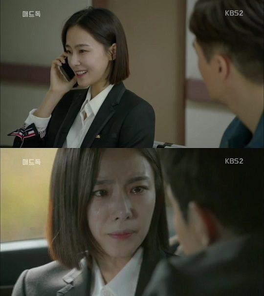 매드독 - KBS 2TV 수목 드라마