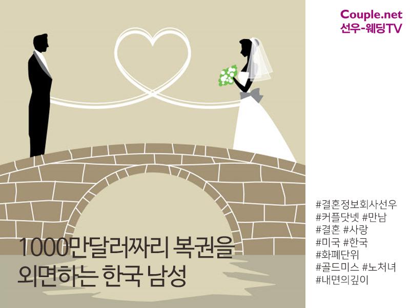 1000만달러짜리 복권을 외면하는 한국 남성