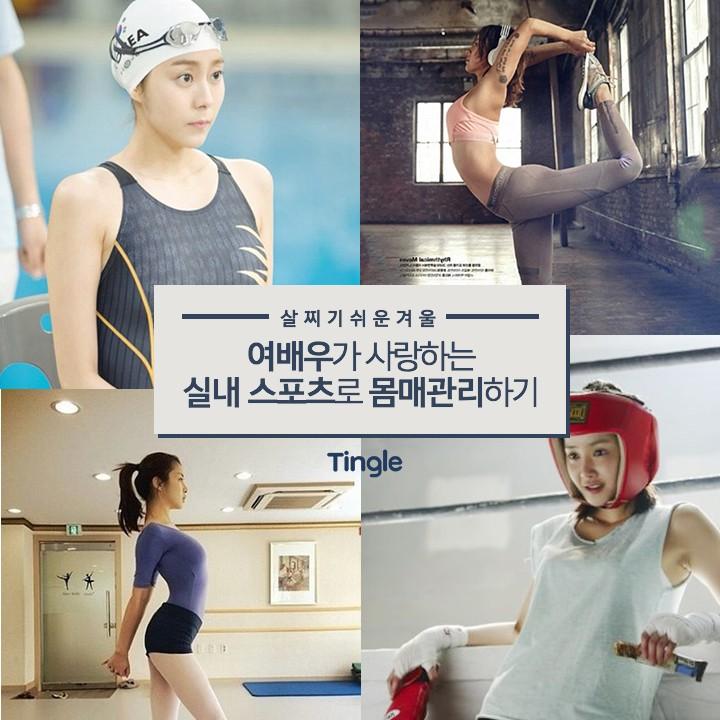 살찌기 쉬운 계절, 여배우가 사랑하는 실내 스포츠로 몸매 관리하기!