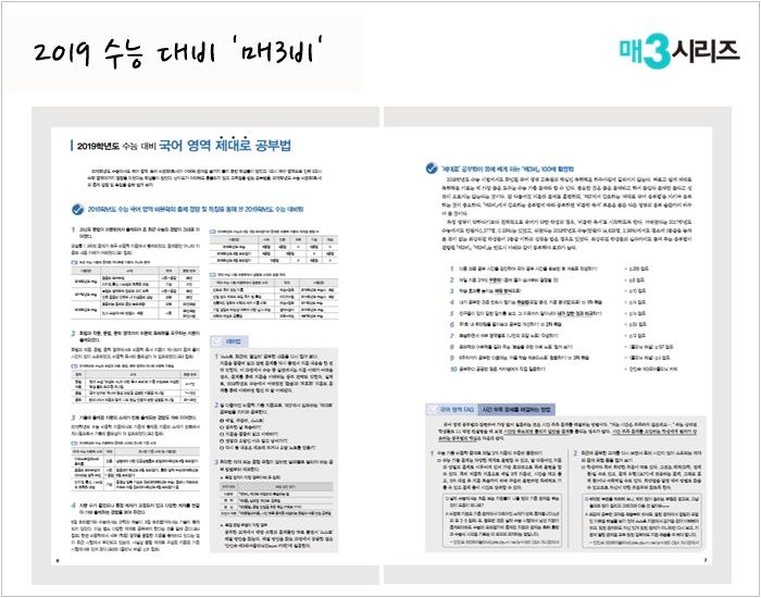 [2019 매3비] 예비 고2~3 수능 비문학 공부법