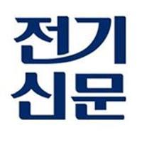 전기신문 공식 포스트님의 프로필 사진