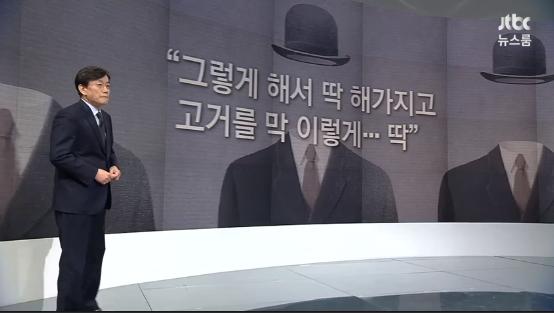 JTBC '뉴스룸' 손석희, 최순실 25년 구형·우병우 구속영장 언급은?