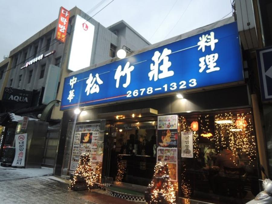 영등포 타임스퀘어 맛집 / 60여년 이어온 중국집 송죽장