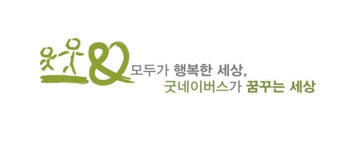2018년 새해인사말, 무술년, 설날,12월인사말, 굿네이버스, 연말인사말, 연하장