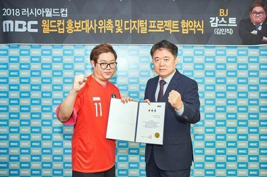 유명 BJ 감스트(김인직) 많이 컸네… MBC '2018 러시아 월드컵' 홍보대사 위촉