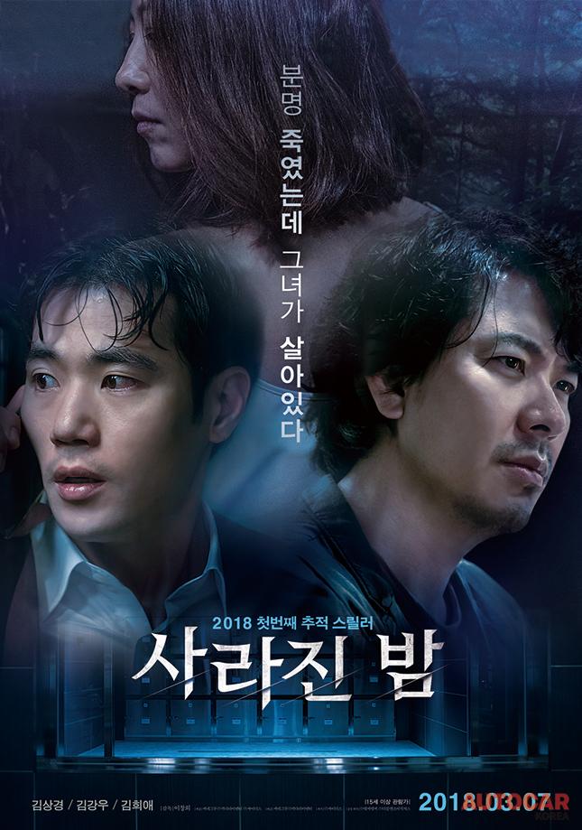 신지혜의 영화와 자동차-사라진 밤