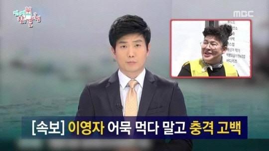 """'전지적 참견 시점', 세월호 참사 배경 사용 논란 """"인지 못해 죄송하다""""(공식입장)"""