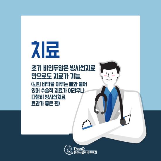 비인두암치료방법, 명의 하정훈원장과 상의하세요.