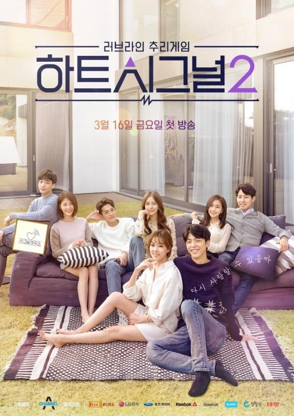[단독] '하트시그널2' 스페셜방송 확정…김현우-오영주 총출동