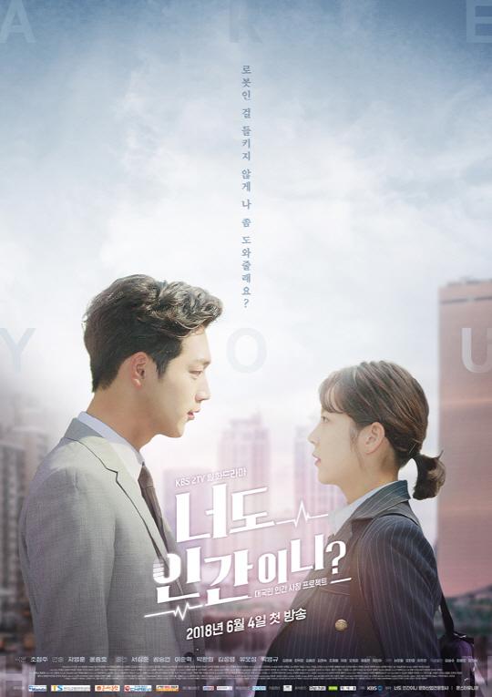 용주 '눈을맞추면' KBS2 월화드라마 '너도인간이니?' OST 7번째 트랙 수록!