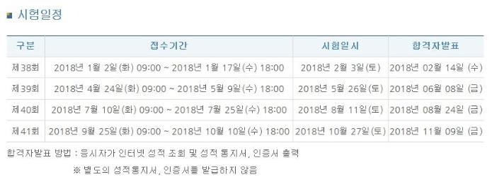 제 41회 한국사능력검정시험 접수 진행중!(10월 10일까지)