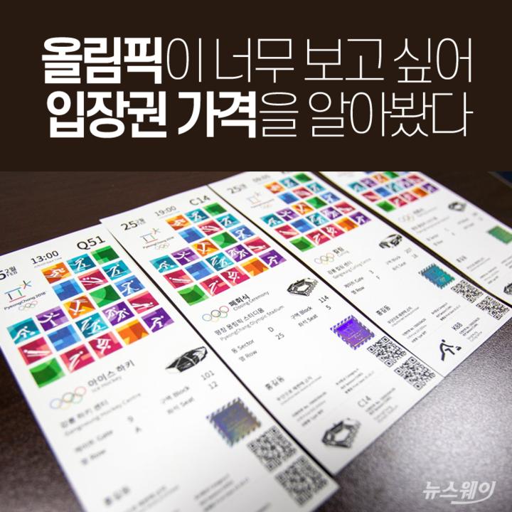 001.png [카드뉴스] 올림픽이 너무 보고 싶어 입장권 가격을 알아봤다