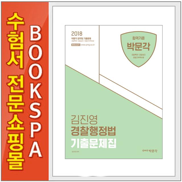 김진영 경찰행정법 기출문제집(2018)
