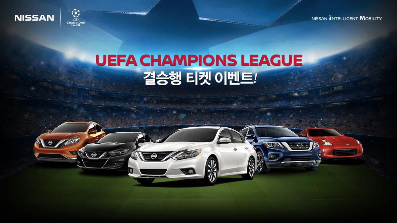 닛산, UEFA 챔피언스리그 결승전 티켓 증정 온·오프라인 이벤트 진행