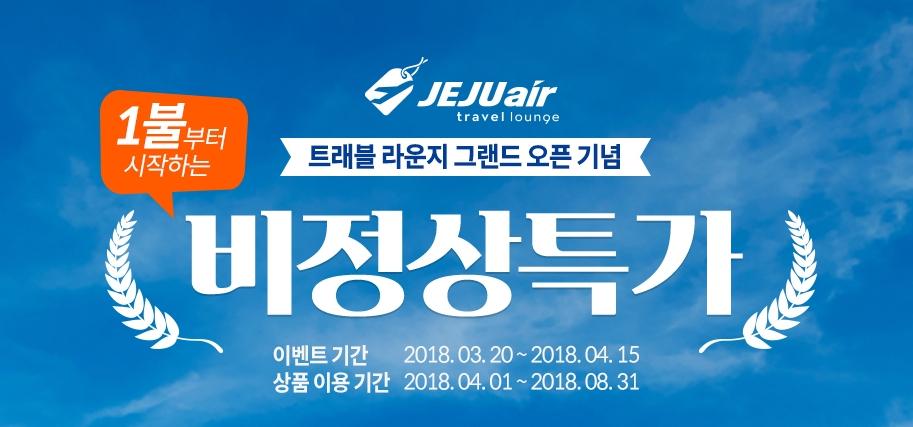 제주항공 트래블 라운지,중국 옌타이 신규취항, 블라디보스톡, 동남아 특가항공권 프로모션등