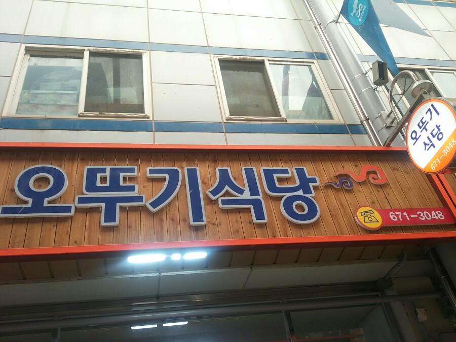 (동구 정동) 오뚜기식당의 전화번호 후기 및 약도18