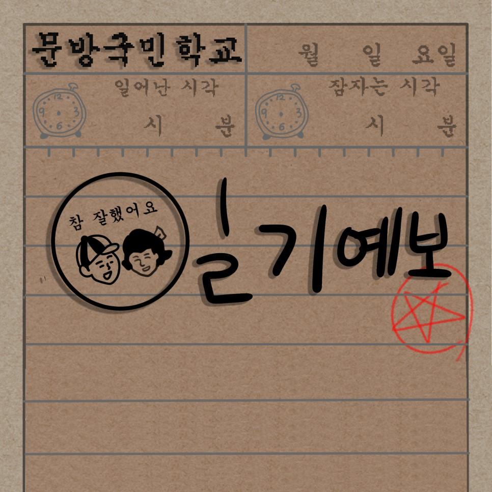 [문방국민학교 일기예보 8화] 급식이 없으면..점심은 어떡해? #2