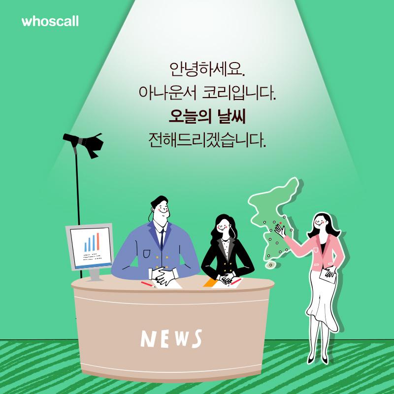 [후스콜] 스팸 일기예보