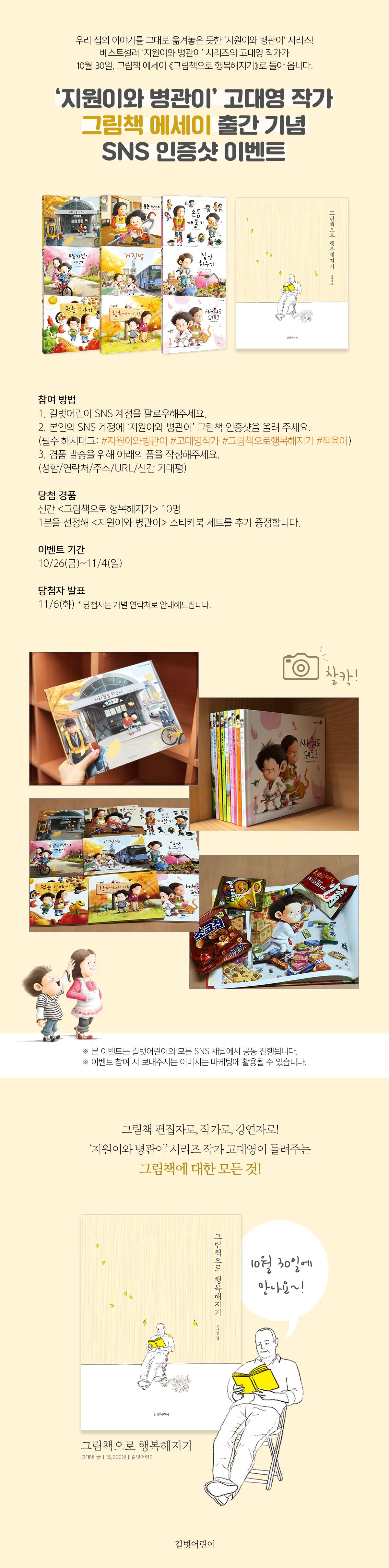 고대영 작가 그림책 에세이 출간 기념 '지원이와 병관이' 그림책 SNS 인증샷 이벤트