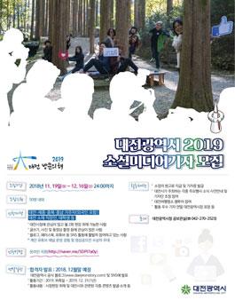대외활동 :: 2019 대전광역시 소셜미디어기자 모집