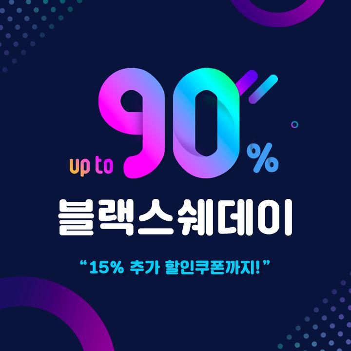 쇼핑대란!카트주의! ★2018 블랙스쉐데이★ UP TO 90%