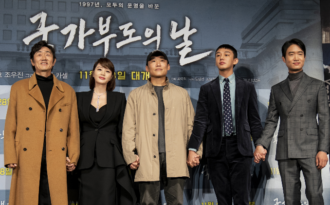 영화 '국가부도의날' 11월28일 개봉!