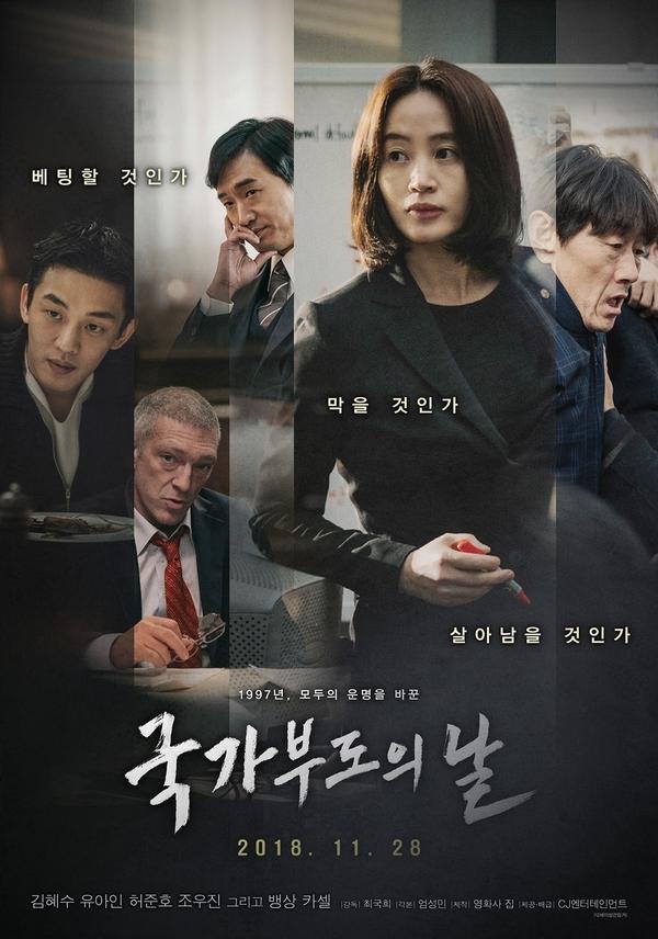 [김혜수] 11월, 팬들은 즐거웠다(feat. 국가부도의 날 & 청룡영화상)