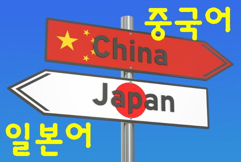 달서구 중국어방문학습 이곡동 본리동 기업체영어 달서 일본어기초문법 교육비조절