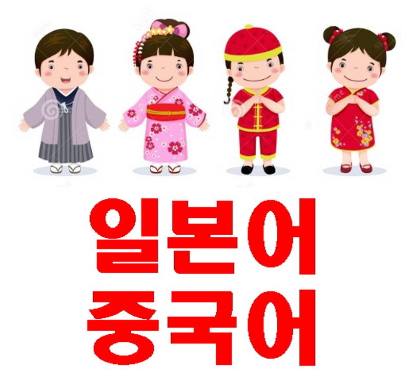 춘천 중국어초보 죽림동 효자동 영어연수 춘천시 일본어초보 수업료조절
