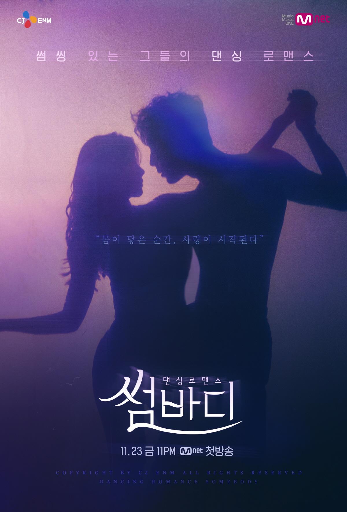 """'썸바디' 측 """"오늘(14일) 결방, '2018 MAMA' 생중계 때문""""(공식입장)"""